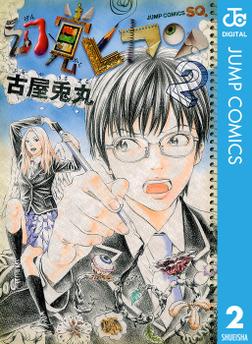 幻覚ピカソ 2-電子書籍