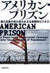 アメリカン・プリズン 潜入記者の見た知られざる刑務所ビジネス