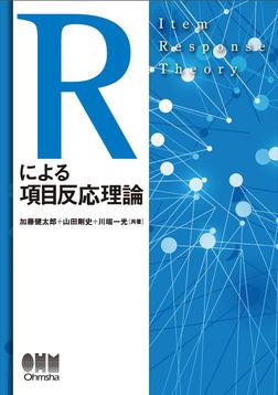 Rによる項目反応理論-電子書籍