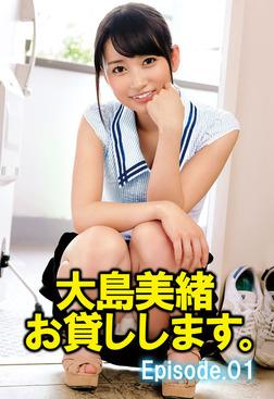 大島美緒 お貸しします。 Episode.01-電子書籍