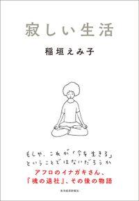 寂しい生活(東洋経済新報社)