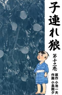 子連れ狼(12)-電子書籍