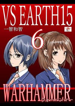 ウォーハンマー6-電子書籍
