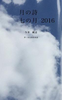 月の詩 七の月 2016-電子書籍