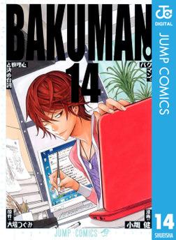 バクマン。 モノクロ版 14-電子書籍