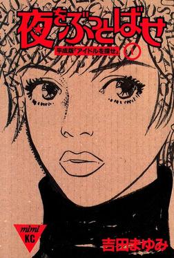 夜をぶっとばせ(1)-電子書籍