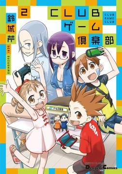 電撃4コマ コレクション CLUBゲーム倶楽部(2)-電子書籍