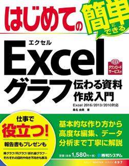 はじめてのExcelグラフ 伝わる資料作成入門-電子書籍
