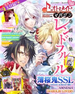B's-LOG別冊 オトメイトマガジン vol.12-電子書籍