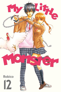 My Little Monster 12-電子書籍