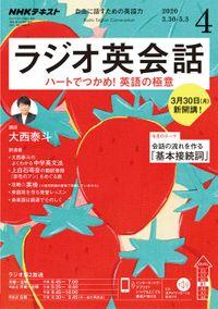 NHKラジオ ラジオ英会話 2020年4月号