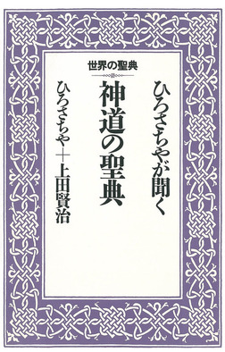 ひろさちやが聞く神道の聖典-電子書籍
