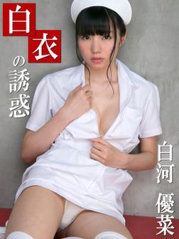 白衣の誘惑 白河優菜※直筆サインコメント付き-電子書籍
