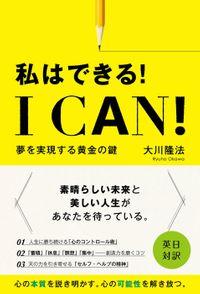 I Can! 私はできる! ―夢を実現する黄金の鍵―(幸福の科学出版)