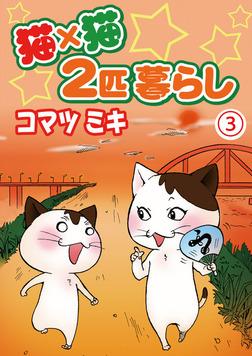 猫×猫 2匹暮らし3-電子書籍