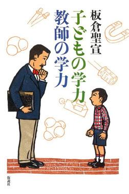 子どもの学力教師の学力-電子書籍