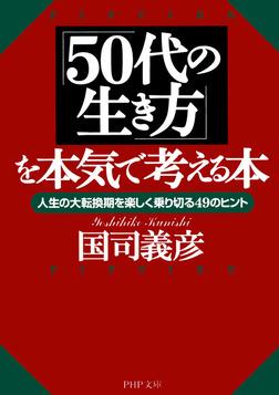 「50代の生き方」を本気で考える本 人生の大転換期を楽しく乗り切る49のヒント-電子書籍