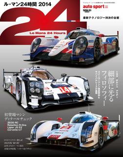AUTOSPORT特別編集 ル・マン24時間2014-電子書籍