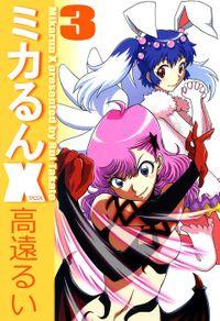 ミカるんX(3)