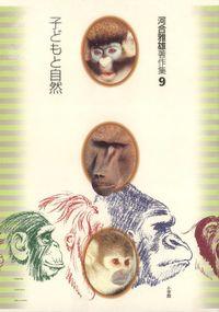 河合雅雄著作集9 子どもと自然
