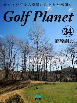 ゴルフプラネット 第34巻 知れば知るほど好きになるゴルフコースの話-電子書籍