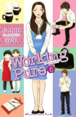ワーキングピュア(5)-電子書籍