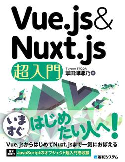 Vue.js&Nuxt.js超入門-電子書籍