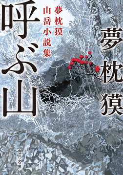 呼ぶ山 夢枕獏山岳小説集-電子書籍