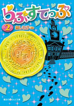 らぶすてっぷ(2)-電子書籍