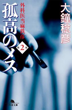孤高のメス 外科医当麻鉄彦 第2巻-電子書籍