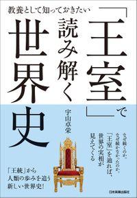 「王室」で読み解く世界史(日本実業出版社)