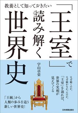 「王室」で読み解く世界史 教養として知っておきたい-電子書籍