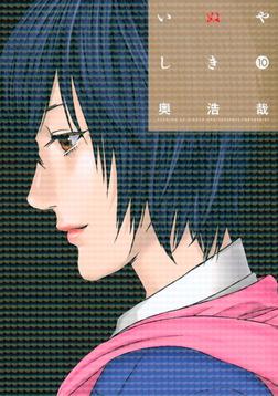 いぬやしき(10)-電子書籍