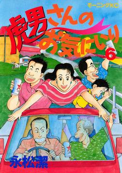 虎男さんのお気に入り(6)-電子書籍