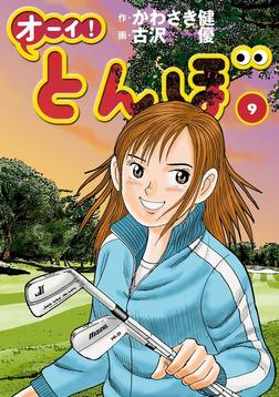 オーイ! とんぼ 第9巻-電子書籍