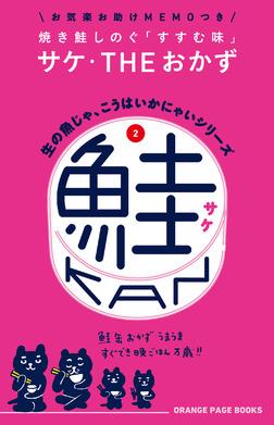 生の魚じゃ、こうはいかにゃいシリーズ2 鮭缶-電子書籍