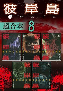 彼岸島 超合本版(8)-電子書籍