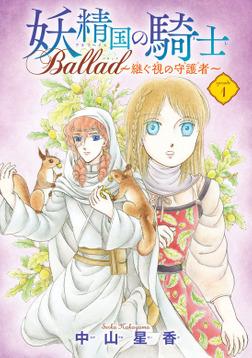 妖精国の騎士 Ballad ~継ぐ視の守護者~(話売り) #1-電子書籍