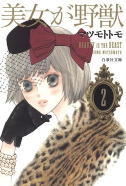 美女が野獣 2巻-電子書籍
