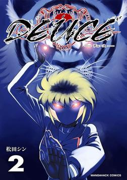 DEUCE第2巻-電子書籍