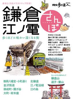 鎌倉・江ノ電さんぽ2016-電子書籍