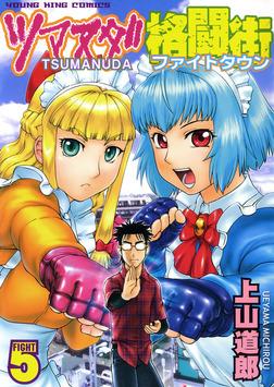 TSUMANUDA Fight Town / 5-電子書籍