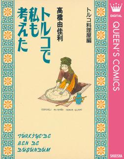 トルコで私も考えた トルコ料理屋編-電子書籍