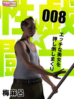 性戯☆闘士~エッチな美女を押し倒しまくり~(フルカラー)(8)-電子書籍