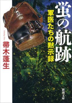 蛍の航跡―軍医たちの黙示録―-電子書籍