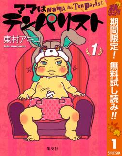 ママはテンパリスト【期間限定無料】 1-電子書籍
