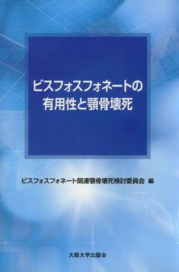 ビスフォスフォネートの有用性と顎骨壊死-電子書籍