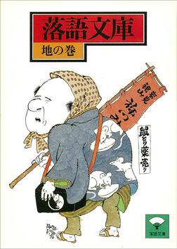 落語文庫(14) 地の巻-電子書籍
