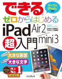 できるゼロからはじめるiPad Air 2/mini 3超入門