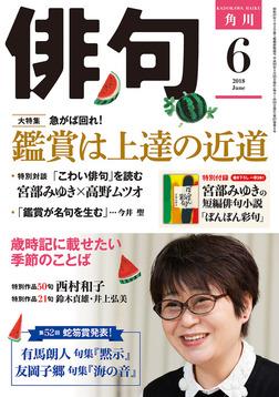 俳句 2018年6月号-電子書籍